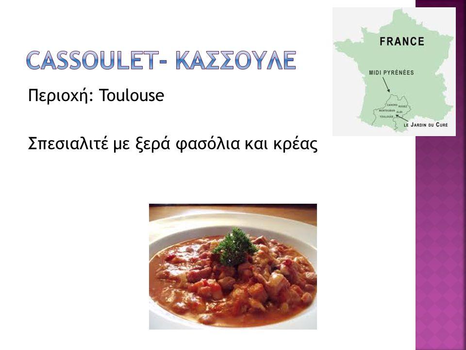Cassoulet- κασσουλε Περιοχή: Toulouse Σπεσιαλιτέ με ξερά φασόλια και κρέας