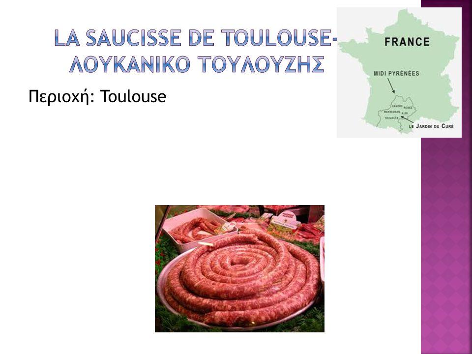La saucisse de Toulouse- λουκανικο τουλουζηΣ