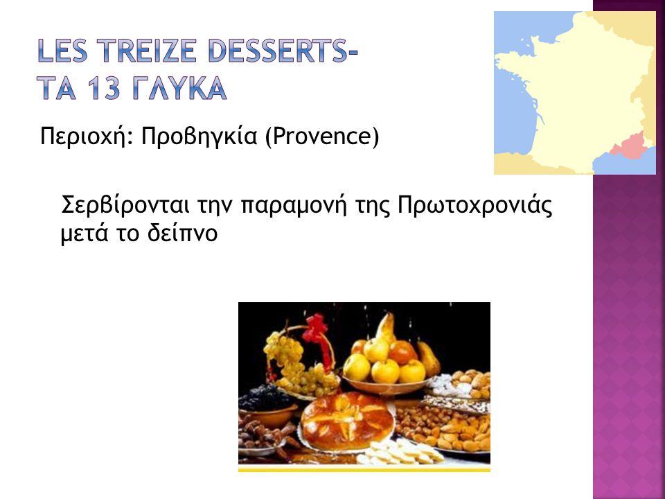 Les treize desserts- τα 13 γλυκα