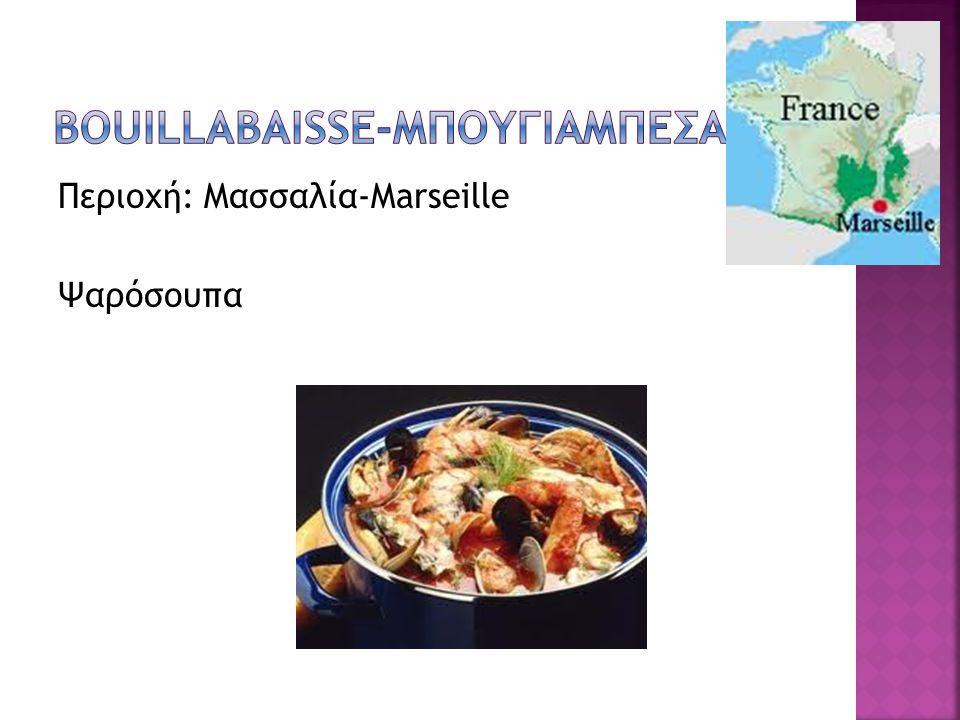 Bouillabaisse-Μπουγιαμπεσα