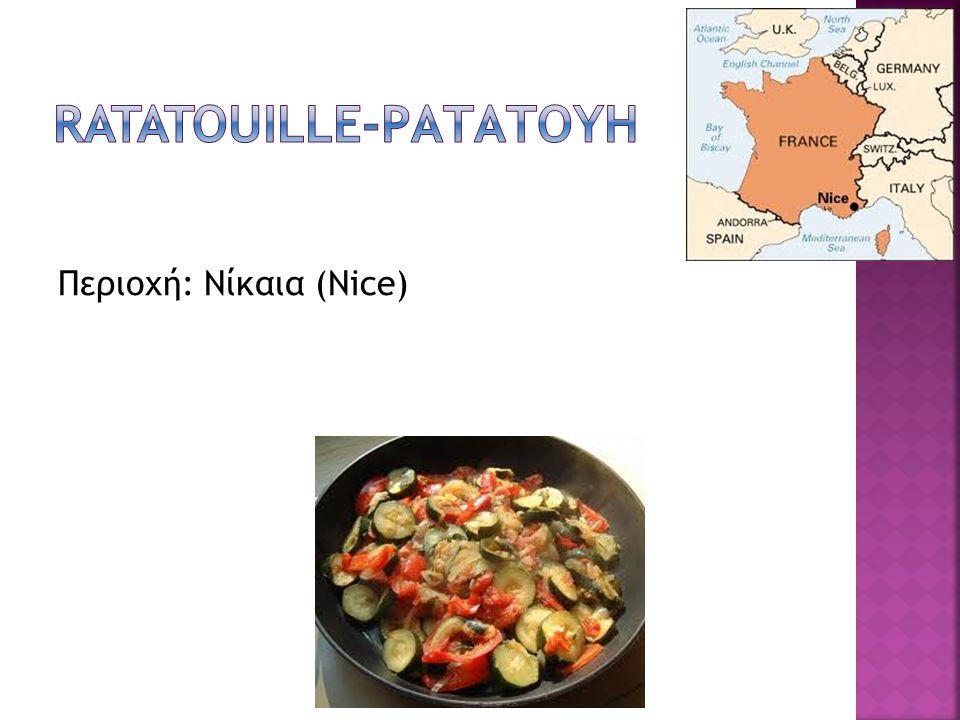 Ratatouille-Ρατατουη