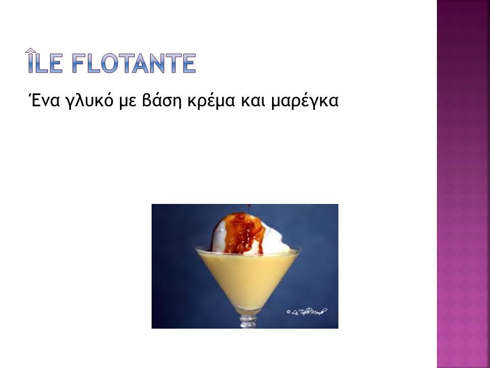 Île flotante Ένα γλυκό με βάση κρέμα και μαρέγκα
