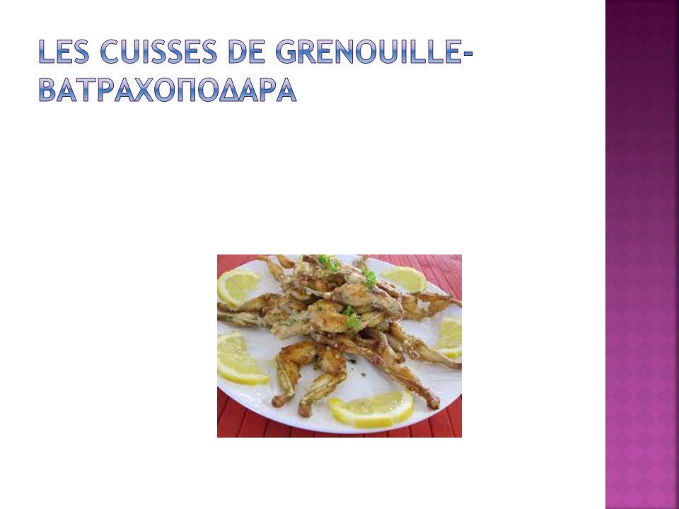 Les cuisses de grenouille- βατραχοποδαρα