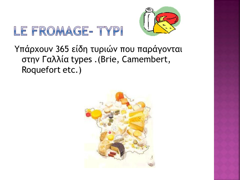 Le fromage- τυρι Υπάρχουν 365 είδη τυριών που παράγονται στην Γαλλία types .(Brie, Camembert, Roquefort etc.)