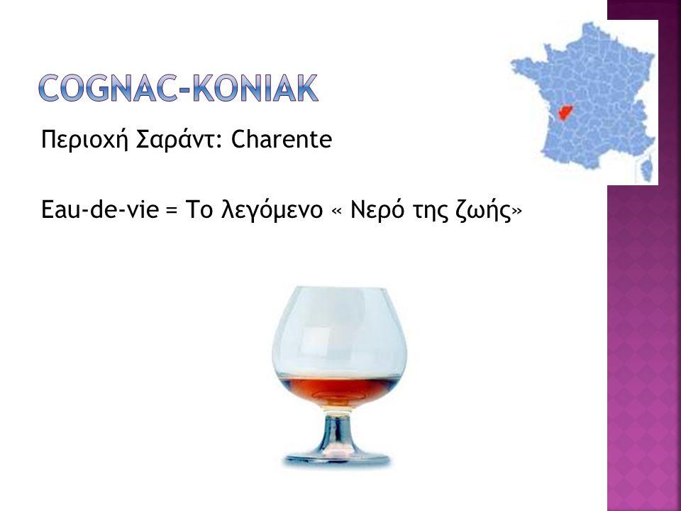 Cognac-κονιακ Περιοχή Σαράντ: Charente Εau-de-vie = Το λεγόμενο « Νερό της ζωής»
