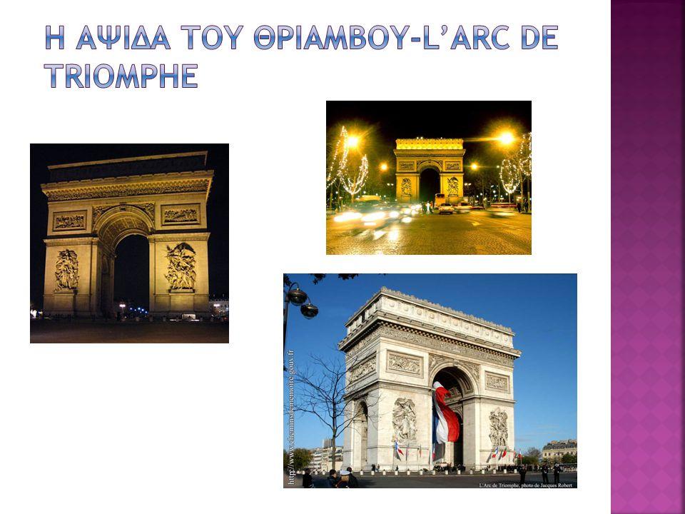Η αψιδα του θριαμβου-l'arc de triomphe