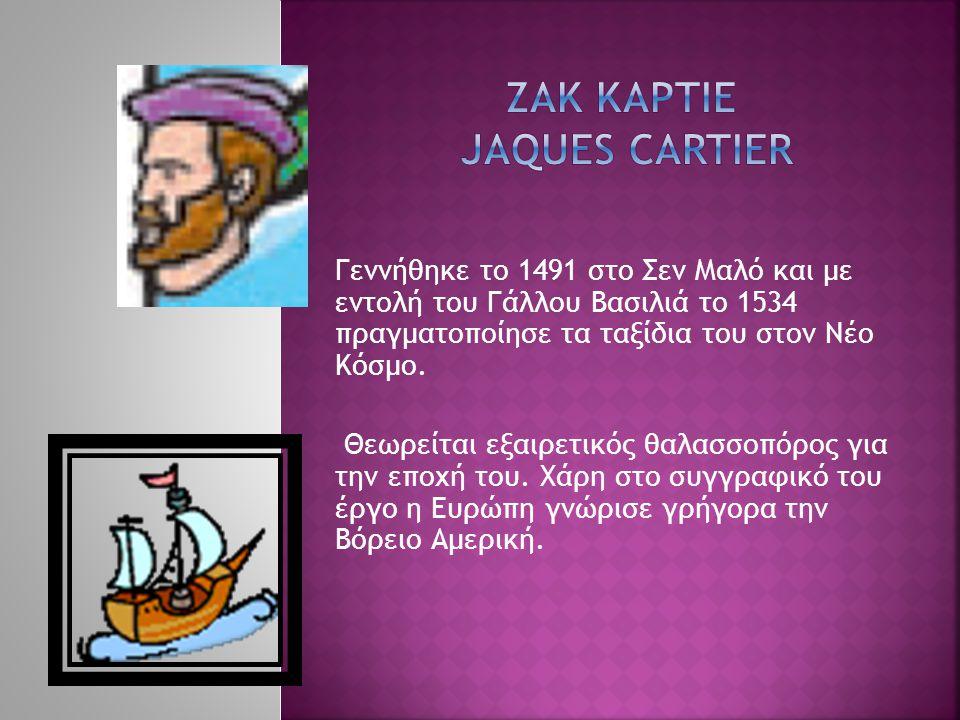 Ζακ Καρτιε Jaques Cartier