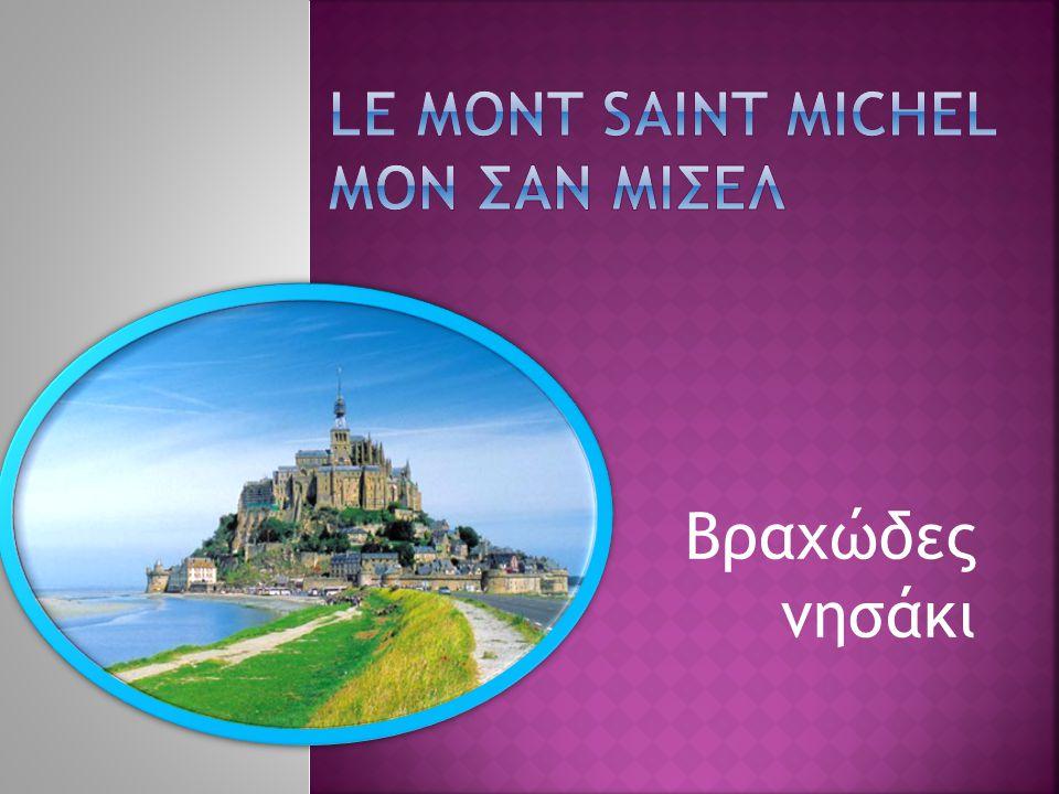 Le mont saint michel Μον σαν μισελ