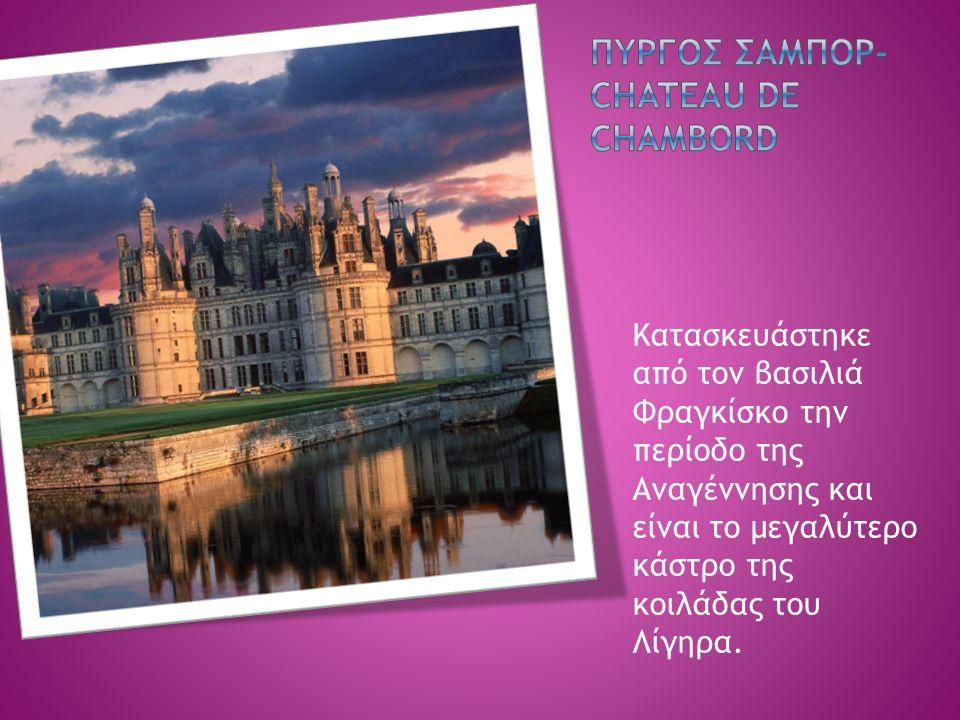 Πυργοσ σαμπορ-chateau de chambord