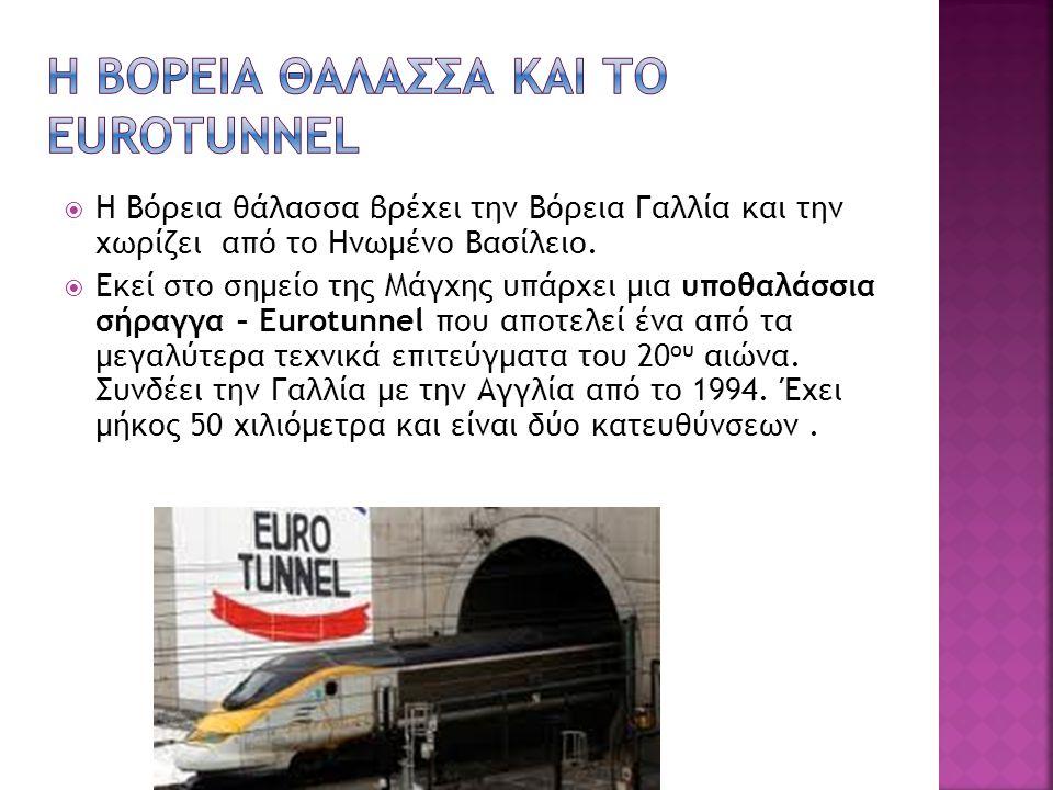 Η βορεια θαλασσα και το eurotunnel