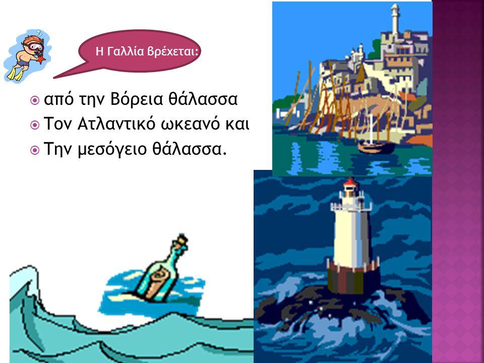Τον Ατλαντικό ωκεανό και Την μεσόγειο θάλασσα.