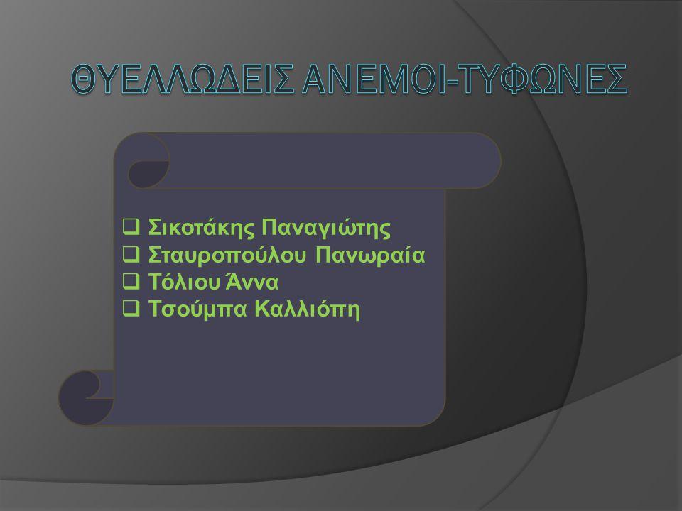 ΘΥΕΛΛΩΔEIΣ ΑΝΕΜΟΙ-ΤΥΦΩΝΕΣ