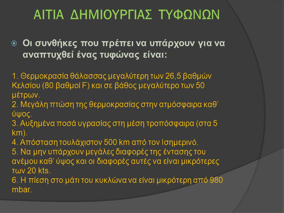 AITIA ΔΗΜΙΟΥΡΓΙΑΣ ΤΥΦΩΝΩΝ
