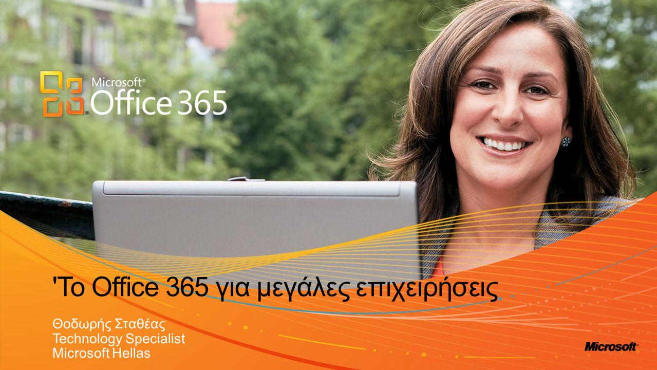 Το Office 365 για μεγάλες επιχειρήσεις