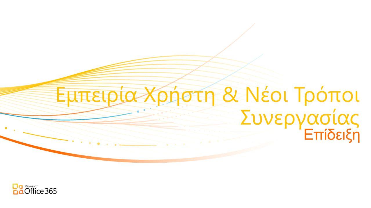 Εμπειρία Χρήστη & Νέοι Τρόποι Συνεργασίας