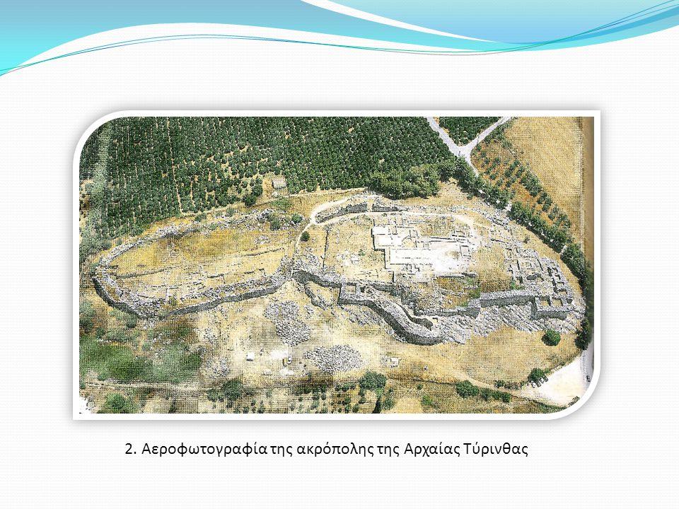 2. Αεροφωτογραφία της ακρόπολης της Αρχαίας Τύρινθας