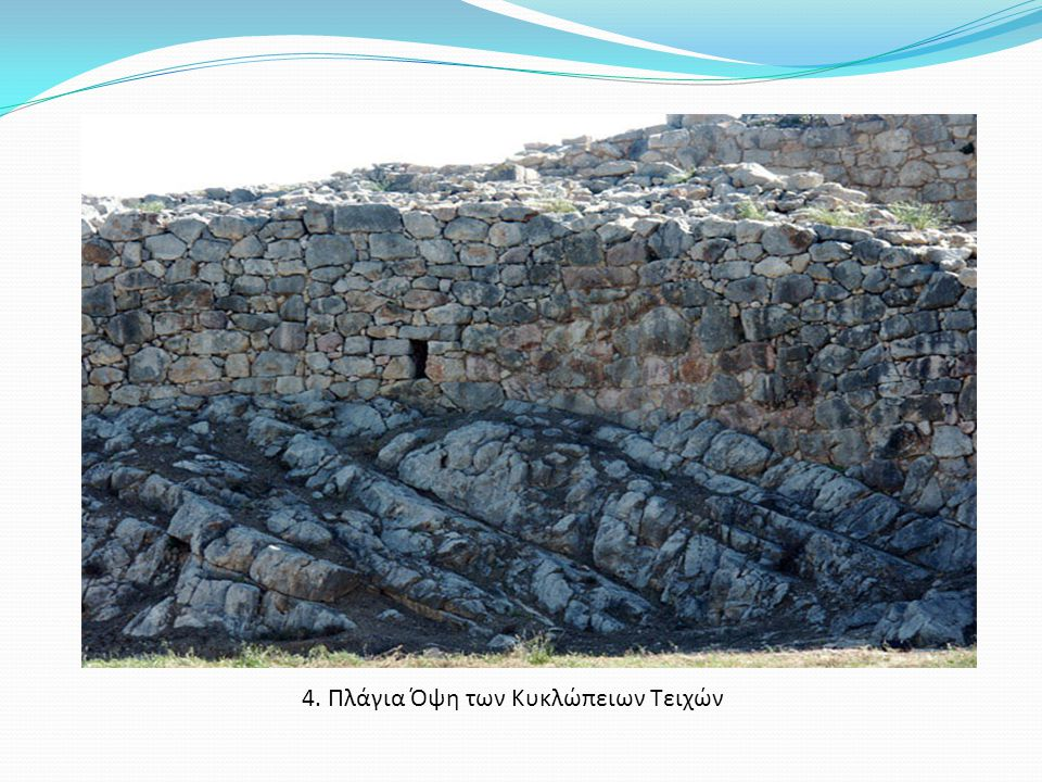 4. Πλάγια Όψη των Κυκλώπειων Τειχών