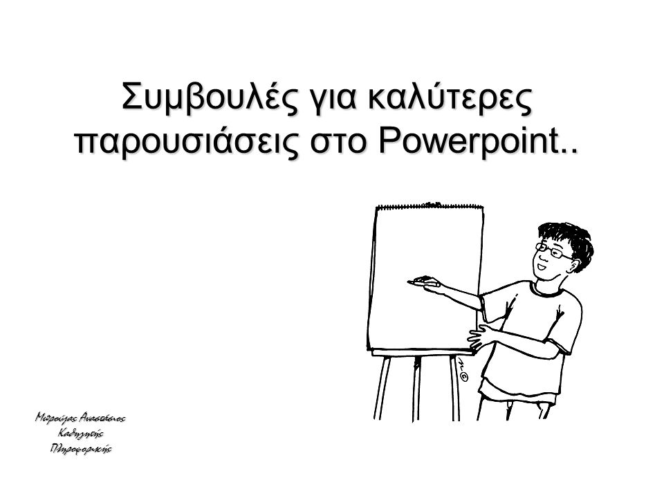 Συμβουλές για καλύτερες παρουσιάσεις στο Powerpoint..