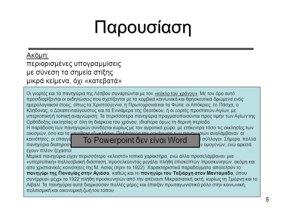 Το Powerpoint δεν είναι Word