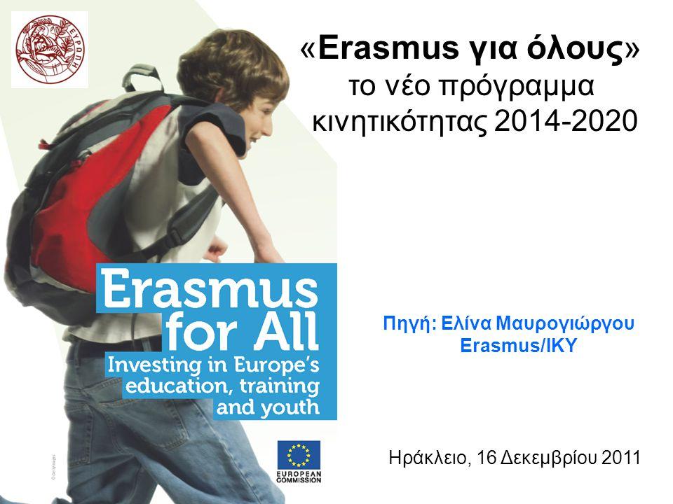«Erasmus για όλους» το νέο πρόγραμμα