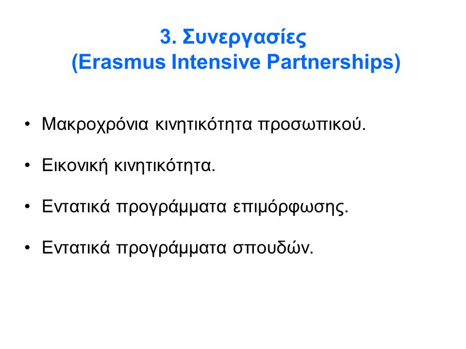 3. Συνεργασίες (Erasmus Intensive Partnerships)