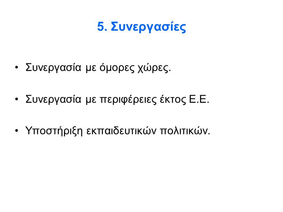 5. Συνεργασίες Συνεργασία με όμορες χώρες.