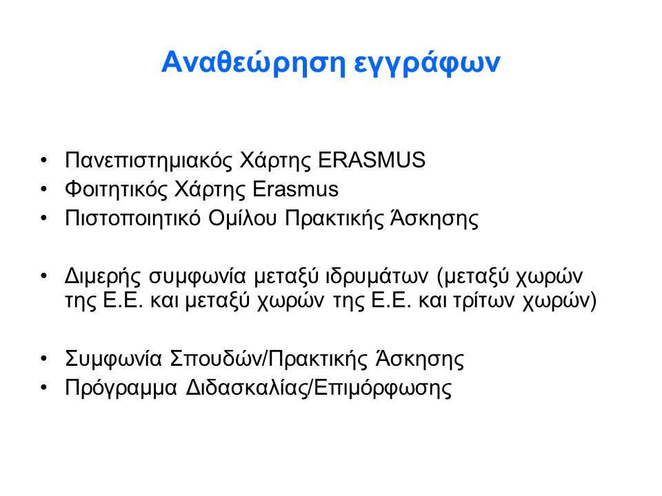 Αναθεώρηση εγγράφων Πανεπιστημιακός Χάρτης ERASMUS
