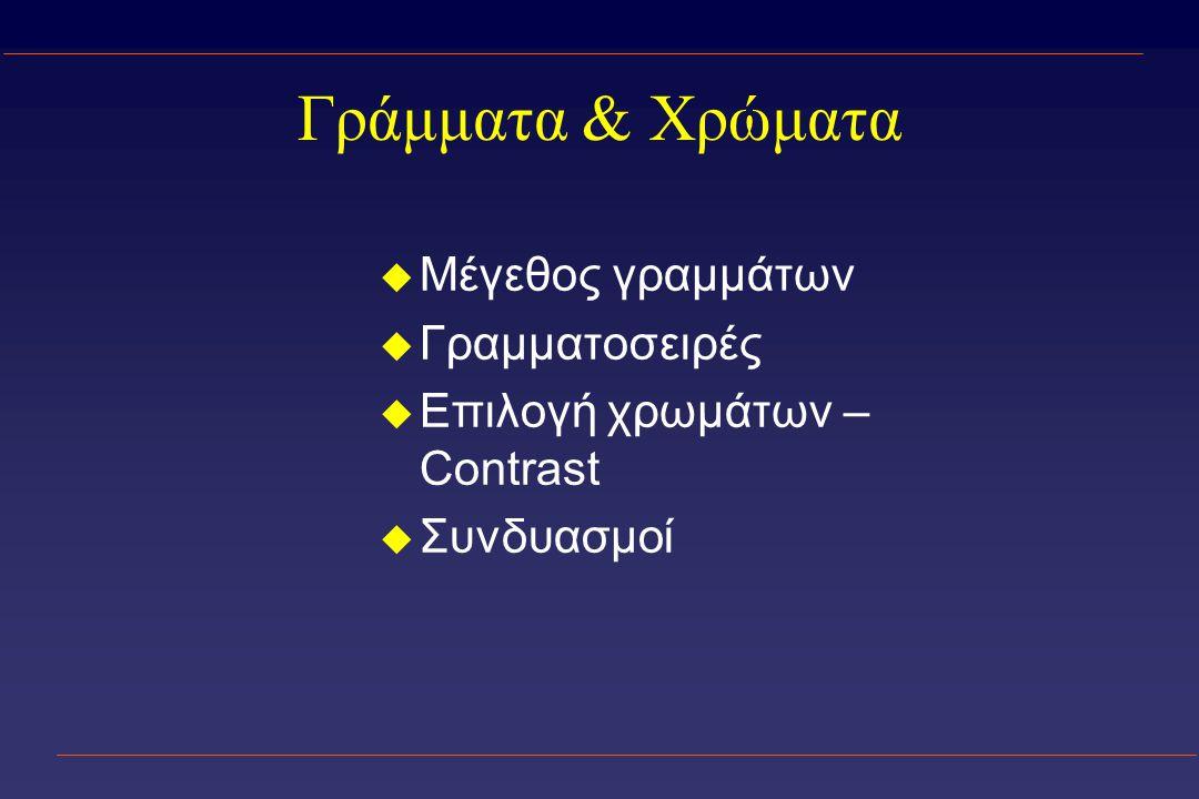 Γράμματα & Χρώματα Μέγεθος γραμμάτων Γραμματοσειρές
