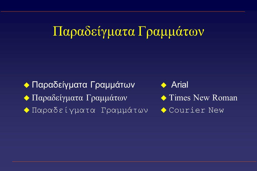 Παραδείγματα Γραμμάτων