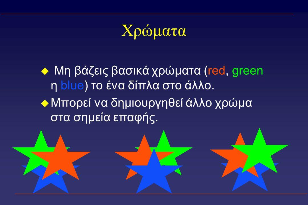 Χρώματα Μη βάζεις βασικά χρώματα (red, green η blue) το ένα δίπλα στο άλλο.