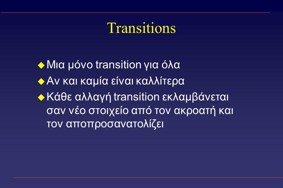 Transitions Μια μόνο transition για όλα Αν και καμία είναι καλλίτερα
