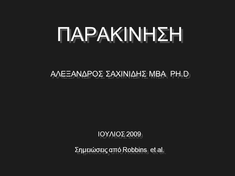ΠΑΡΑΚΙΝΗΣΗ ΑΛΕΞΑΝΔΡΟΣ ΣΑΧΙΝΙΔΗΣ ΜΒΑ PH
