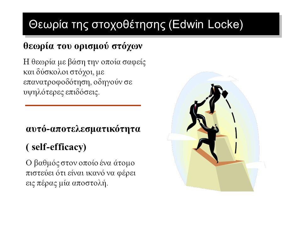 Θεωρία της στοχοθέτησης (Edwin Locke)