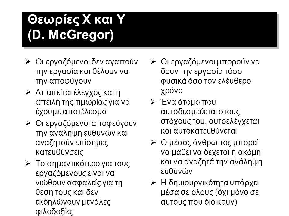 Θεωρίες Χ και Υ (D. McGregor)