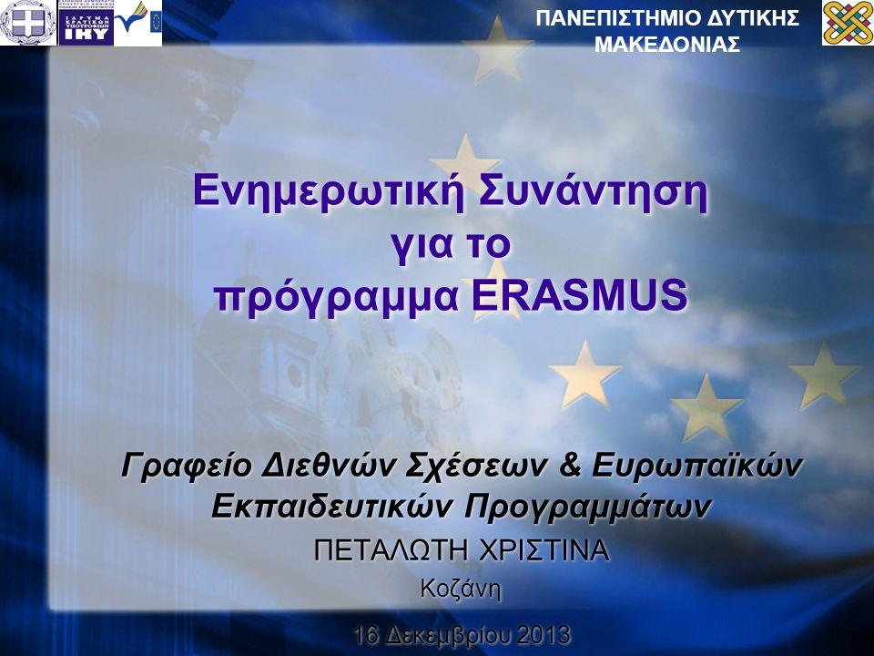 Ενημερωτική Συνάντηση για το πρόγραμμα ERASMUS