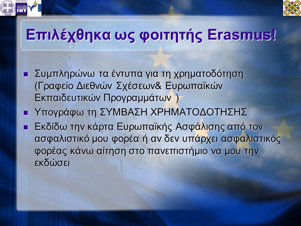 Επιλέχθηκα ως φοιτητής Erasmus!