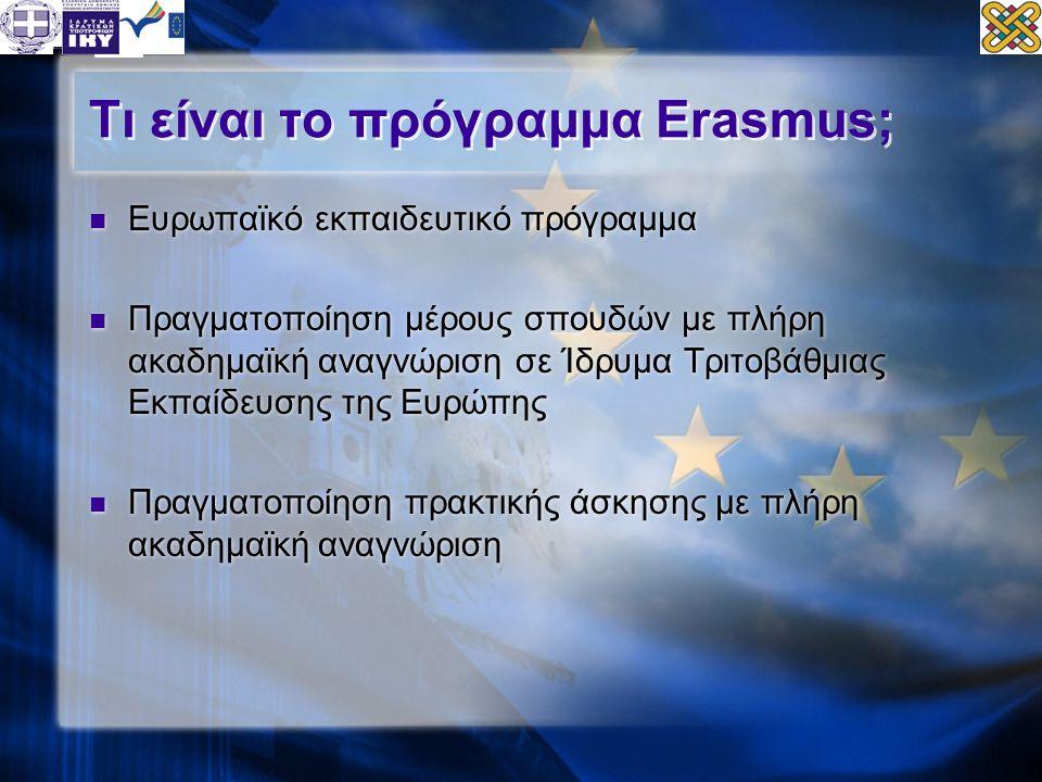 Τι είναι το πρόγραμμα Erasmus;