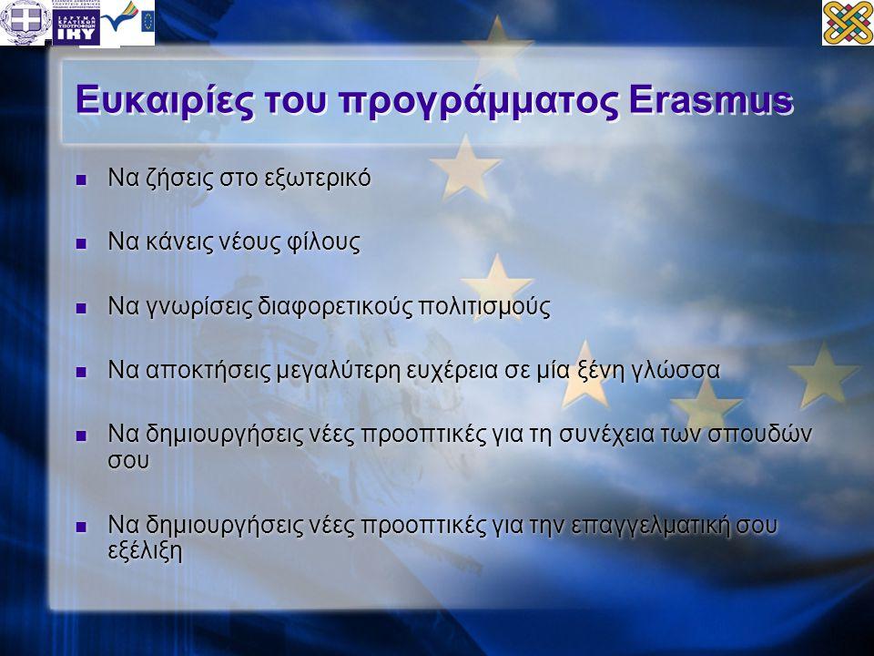 Ευκαιρίες του προγράμματος Erasmus