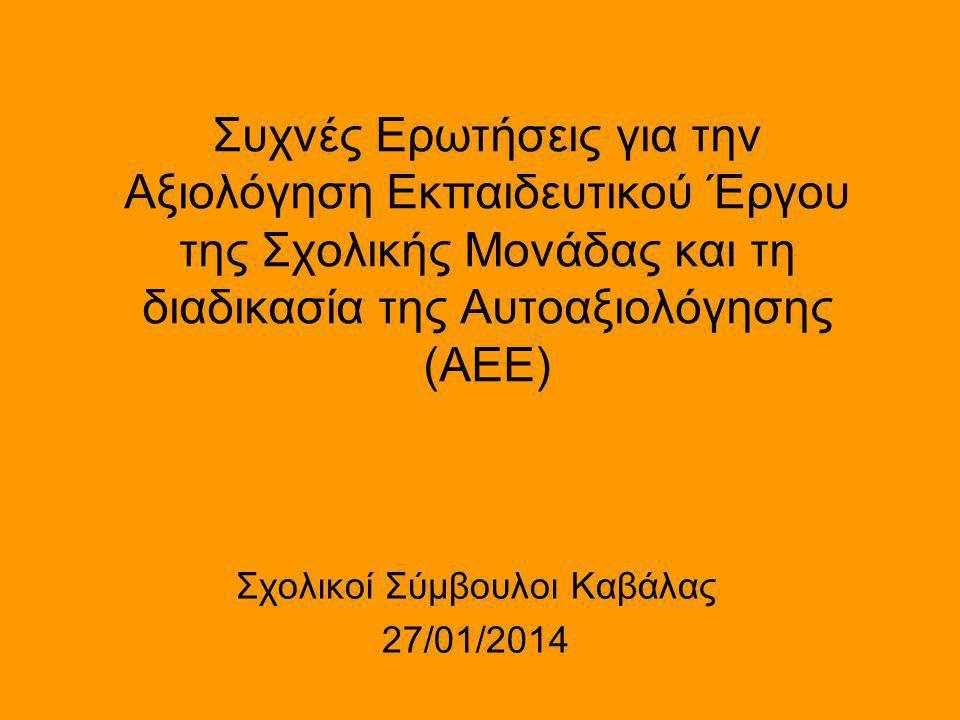 Σχολικοί Σύμβουλοι Καβάλας 27/01/2014
