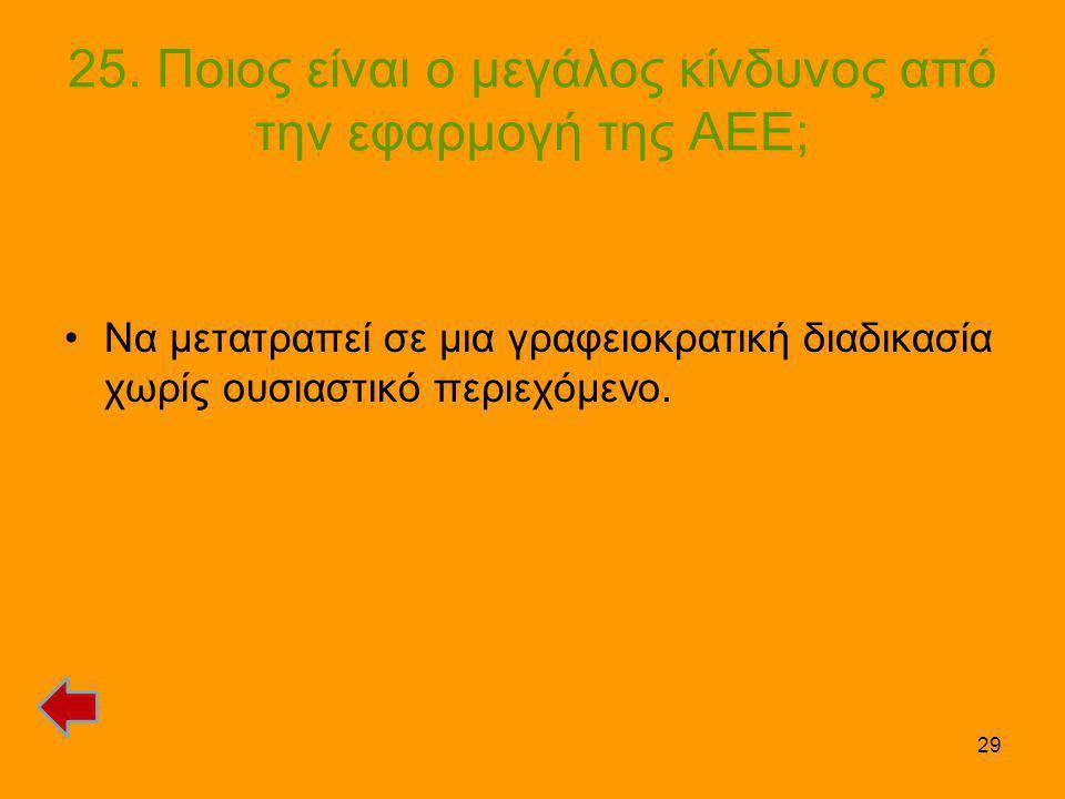 25. Ποιος είναι ο μεγάλος κίνδυνος από την εφαρμογή της ΑΕΕ;
