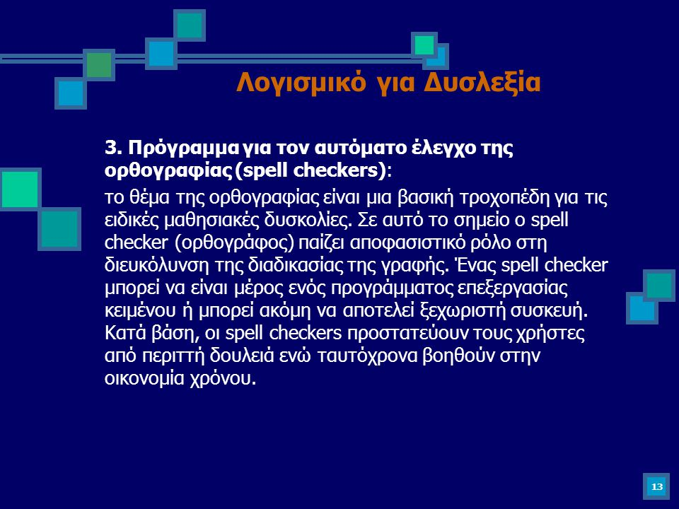 Λογισμικό για Δυσλεξία