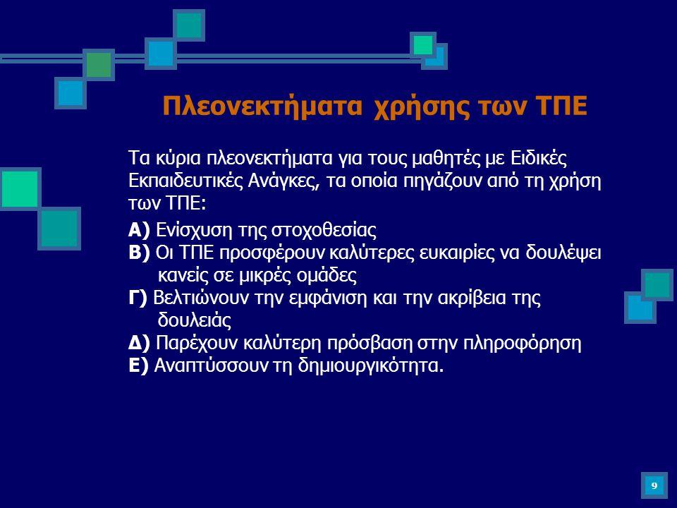 Πλεονεκτήματα χρήσης των ΤΠΕ