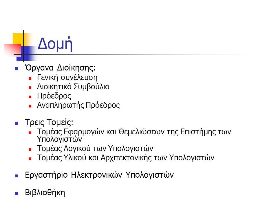 Δομή Όργανα Διοίκησης: Τρεις Τομείς: