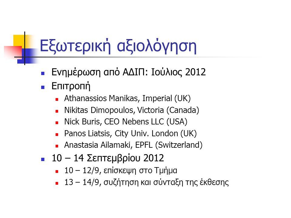 Εξωτερική αξιολόγηση Ενημέρωση από ΑΔΙΠ: Ιούλιος 2012 Επιτροπή