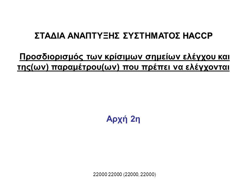 ΣΤΑΔΙΑ ΑΝΑΠΤΥΞΗΣ ΣΥΣΤΗΜΑΤΟΣ HACCP Προσδιορισμός των κρίσιμων σημείων ελέγχου και της(ων) παραμέτρου(ων) που πρέπει να ελέγχονται Αρχή 2η