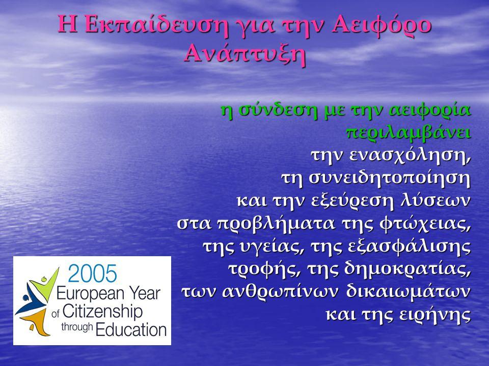 Η Εκπαίδευση για την Αειφόρο Ανάπτυξη