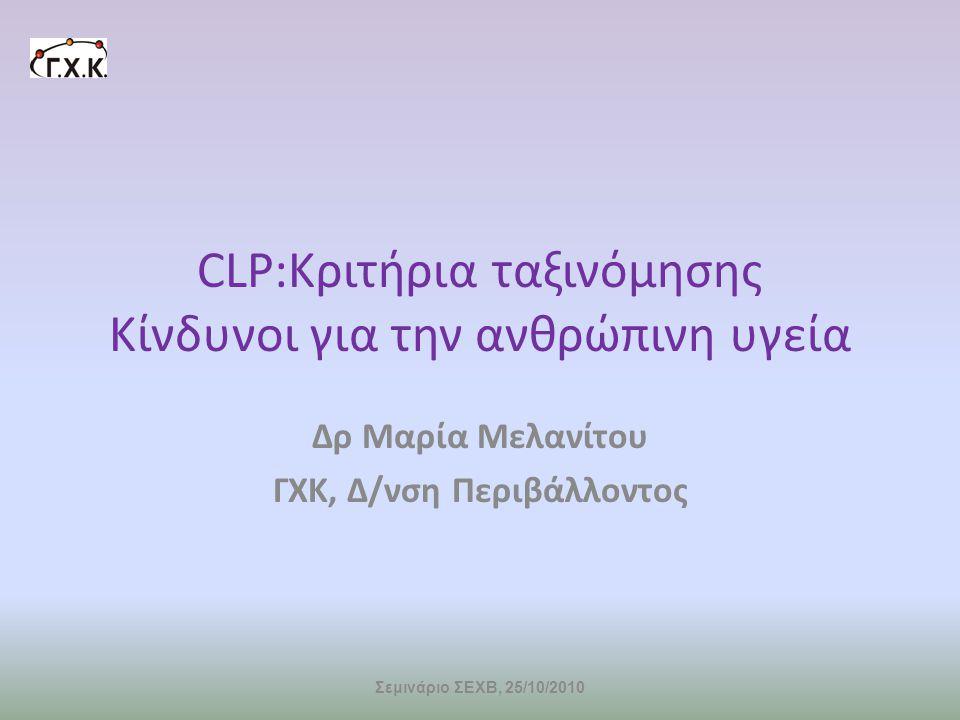 CLP:Kριτήρια ταξινόμησης Kίνδυνοι για την ανθρώπινη υγεία