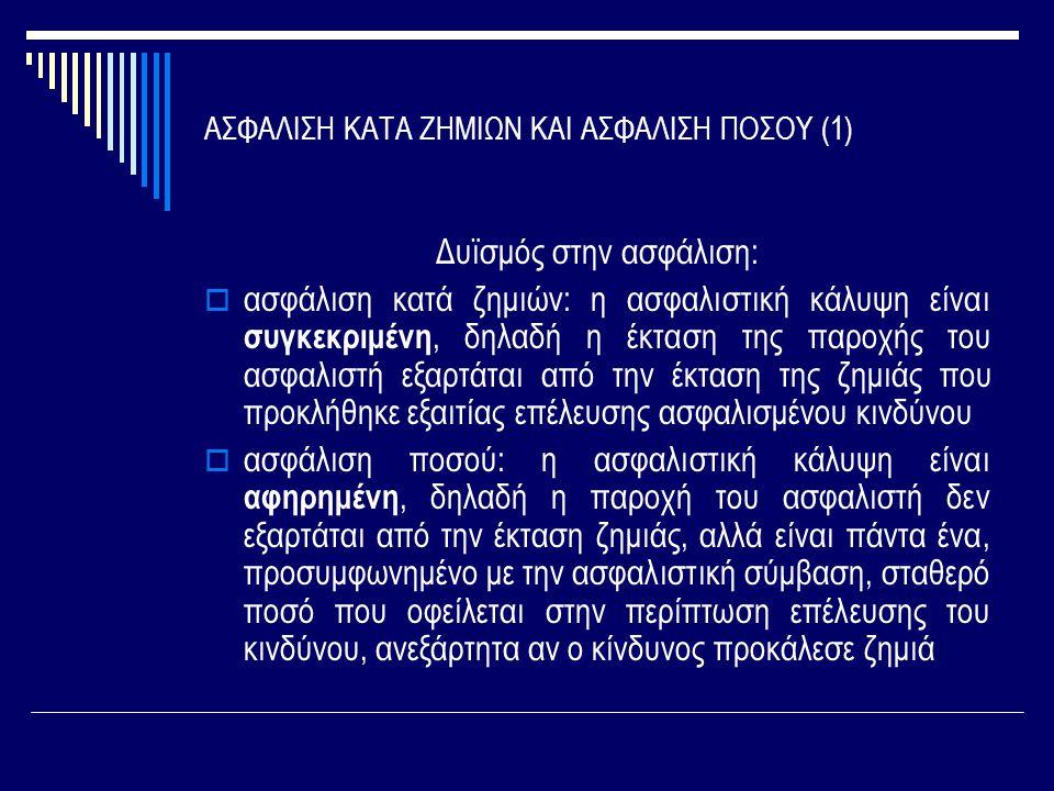 ΑΣΦΑΛΙΣΗ ΚΑΤΑ ΖΗΜΙΩΝ ΚΑΙ ΑΣΦΑΛΙΣΗ ΠΟΣΟΥ (1)