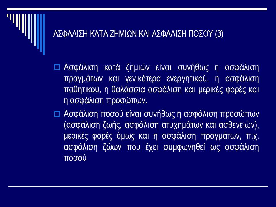 ΑΣΦΑΛΙΣΗ ΚΑΤΑ ΖΗΜΙΩΝ ΚΑΙ ΑΣΦΑΛΙΣΗ ΠΟΣΟΥ (3)