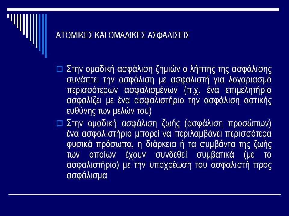 ΑΤΟΜΙΚΕΣ ΚΑΙ ΟΜΑΔΙΚΕΣ ΑΣΦΑΛΙΣΕΙΣ